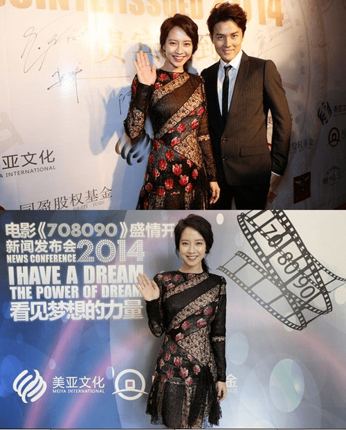 708090 (film) Song Jihyo attends the opening conference of Koreaboo