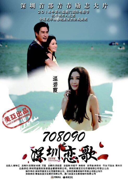 708090 (film) Love Shenzhen 2015 China Film Cast Chinese Movie