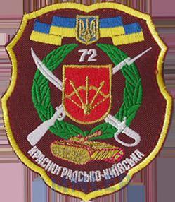 72nd Mechanized Brigade (Ukraine)