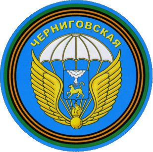 76th Guards Air Assault Division