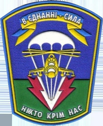 79th Air Assault Brigade (Ukraine)