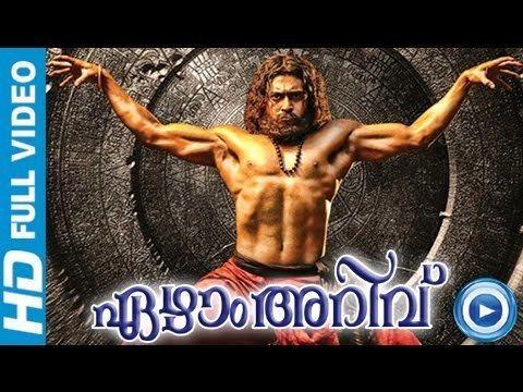 7aum Arivu 7Aum Arivu Malayalam Full Movie 2013 Malayalam Full Movie 2014
