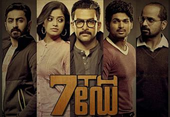 7th Day (film) Review
