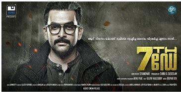 7th Day (film) 7th Day Malayalam Bgm Ringtones