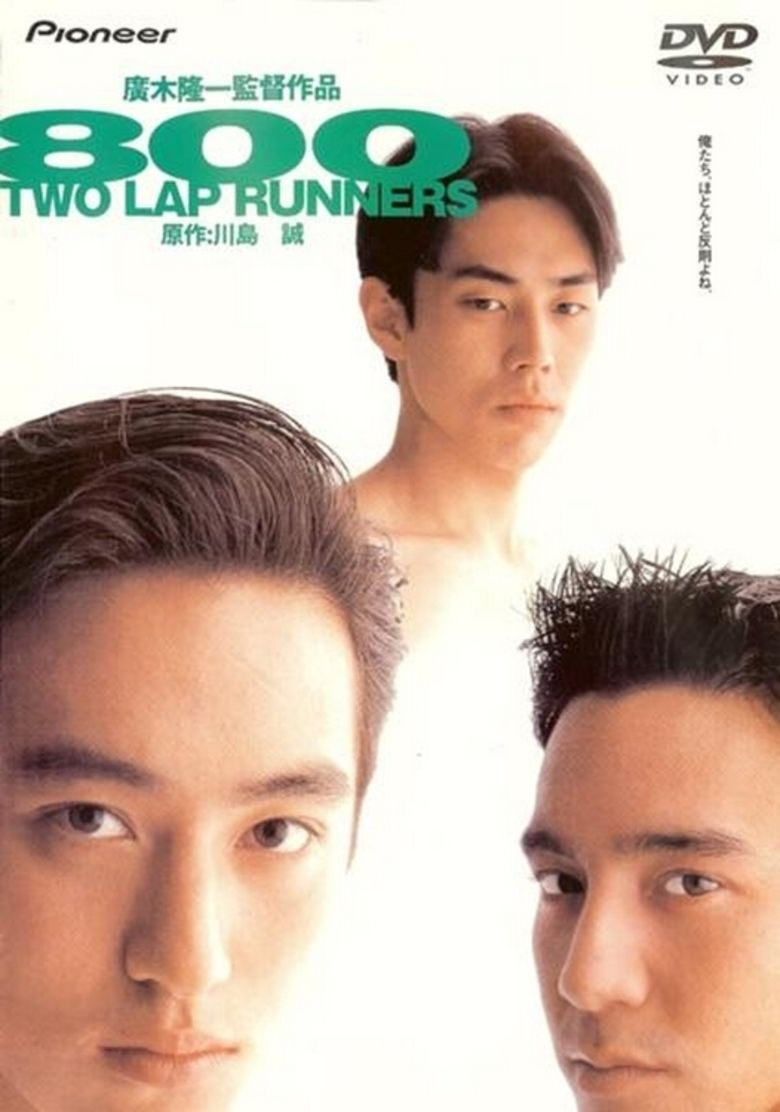 800 Two Lap Runners movie poster
