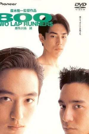 800 Two Lap Runners 800 Two Lap Runners 1994 The Movie Database TMDb