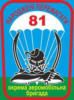 81st Airmobile Brigade (Ukraine)