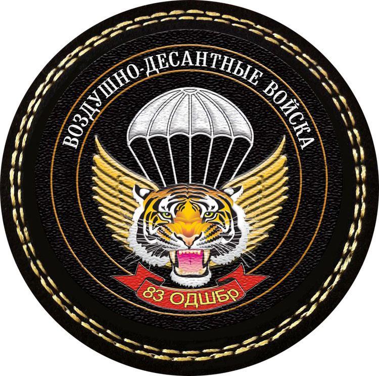 83rd Guards Air Assault Brigade