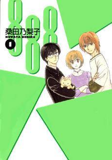 888 (manga) httpsuploadwikimediaorgwikipediaenthumb2