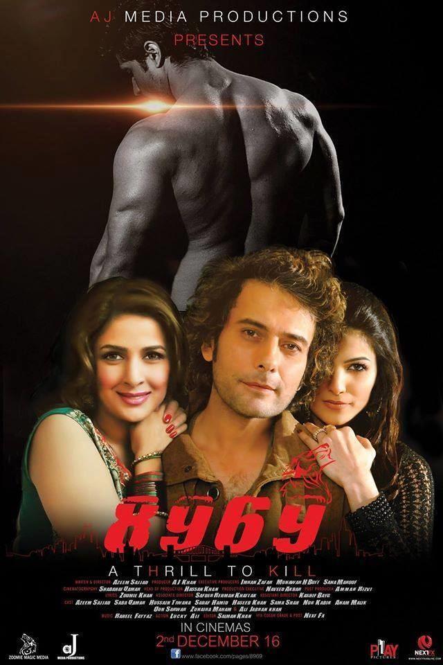 8969 Saba Qamar Pakistani Movie 39896939 Release Date Announced Brandsynario