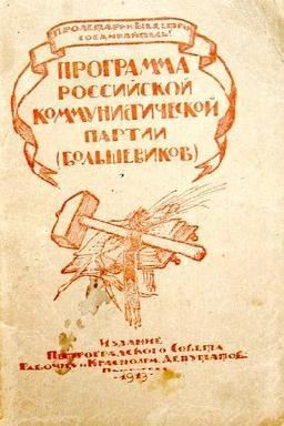 8th Congress of the Russian Communist Party (Bolsheviks)