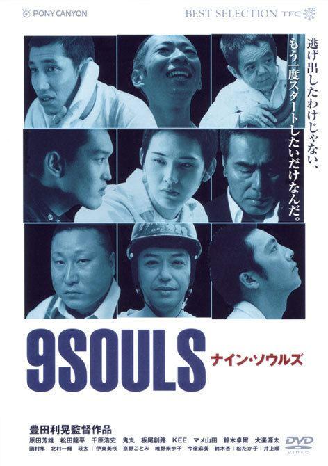 9 Souls nain souruzu Tumblr