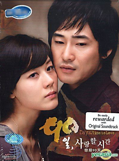 90 Days, Time to Love YESASIA 90 Days Time To Love DVD End English Subtitled MBC