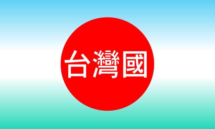 908 Taiwan Republic Campaign
