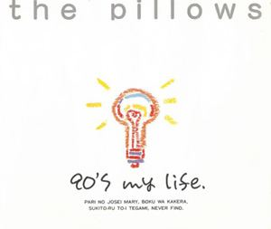 90's My Life httpsuploadwikimediaorgwikipediaen770The