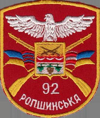 92nd Mechanized Brigade (Ukraine)