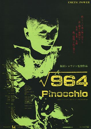964 Pinocchio 964 Pinocchio Japanese movie poster B5 Chirashi VerA