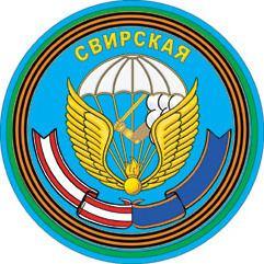 98th Guards Airborne Division