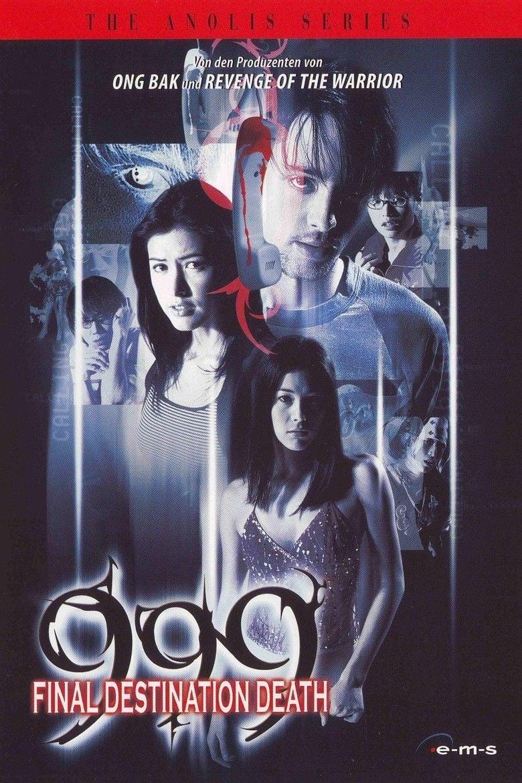999 9999 movie poster