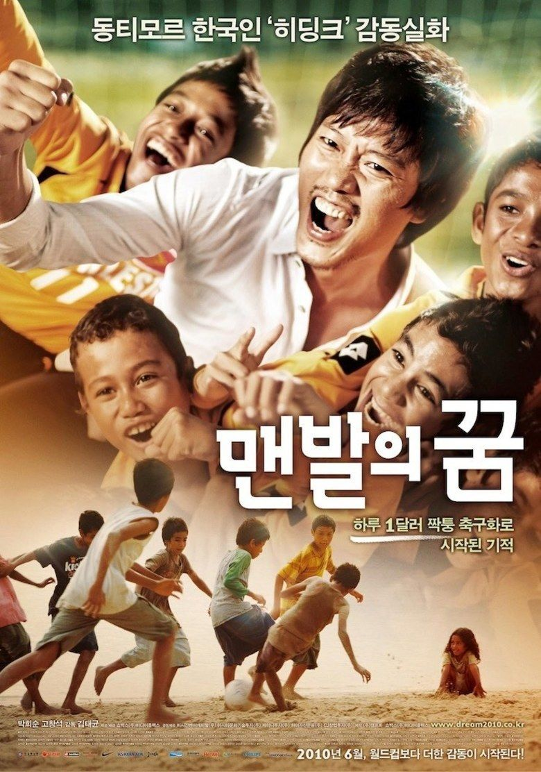 A Barefoot Dream movie poster