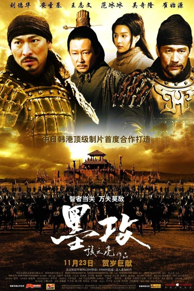 A Battle of Wits (2006 film) movie poster