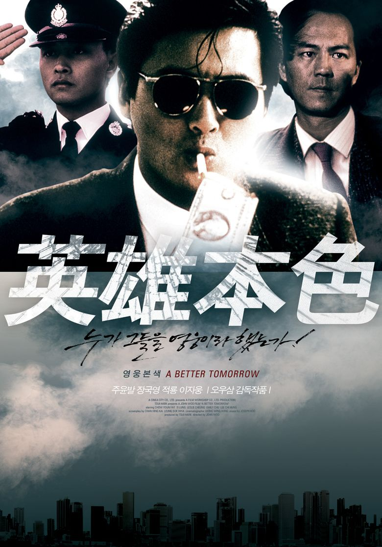A Better Tomorrow movie poster