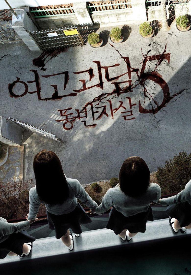 A Blood Pledge movie poster