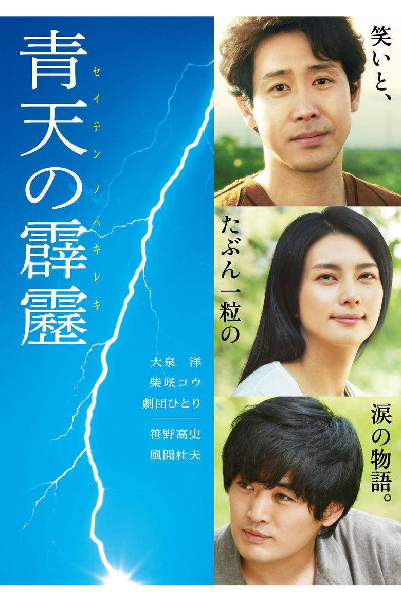 A Bolt from the Blue (film) movie poster