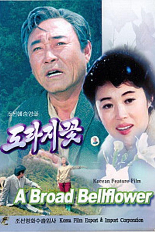A Broad Bellflower movie poster