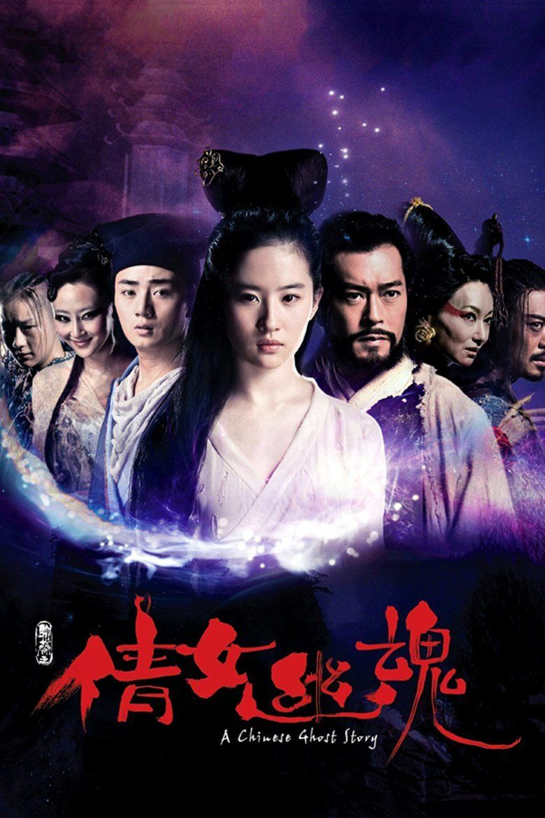 A Chinese Ghost Story (2011 film) movie poster