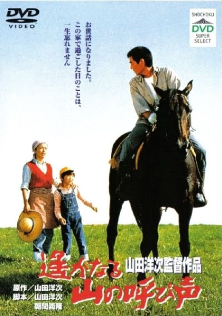 A Distant Cry from Spring movie poster