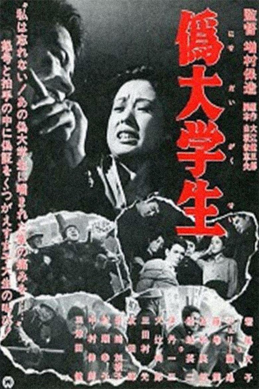 A False Student movie poster