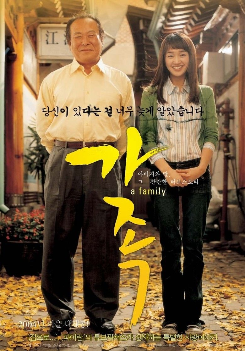 A Family (2004 film) movie poster