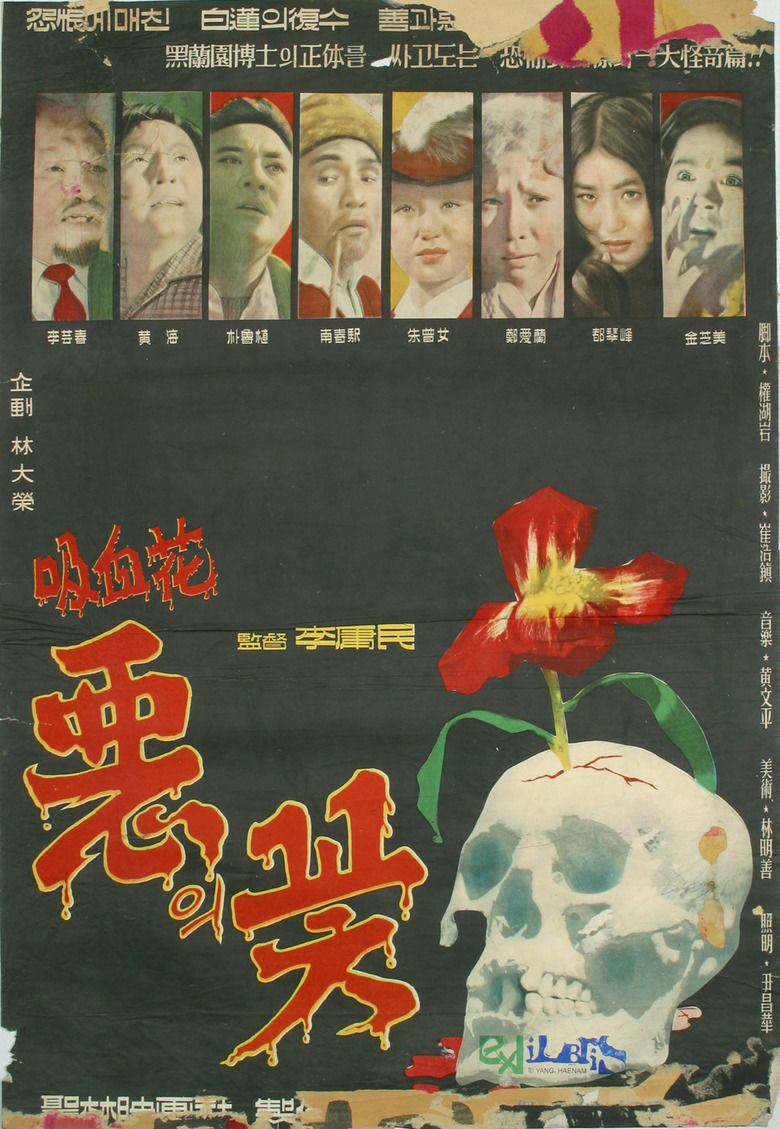 A Flower of Evil movie poster