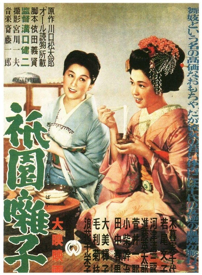 A Geisha movie poster