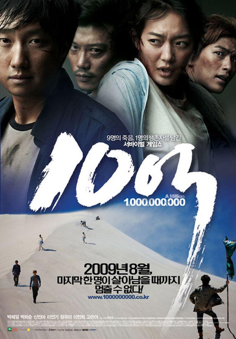 A Million movie poster