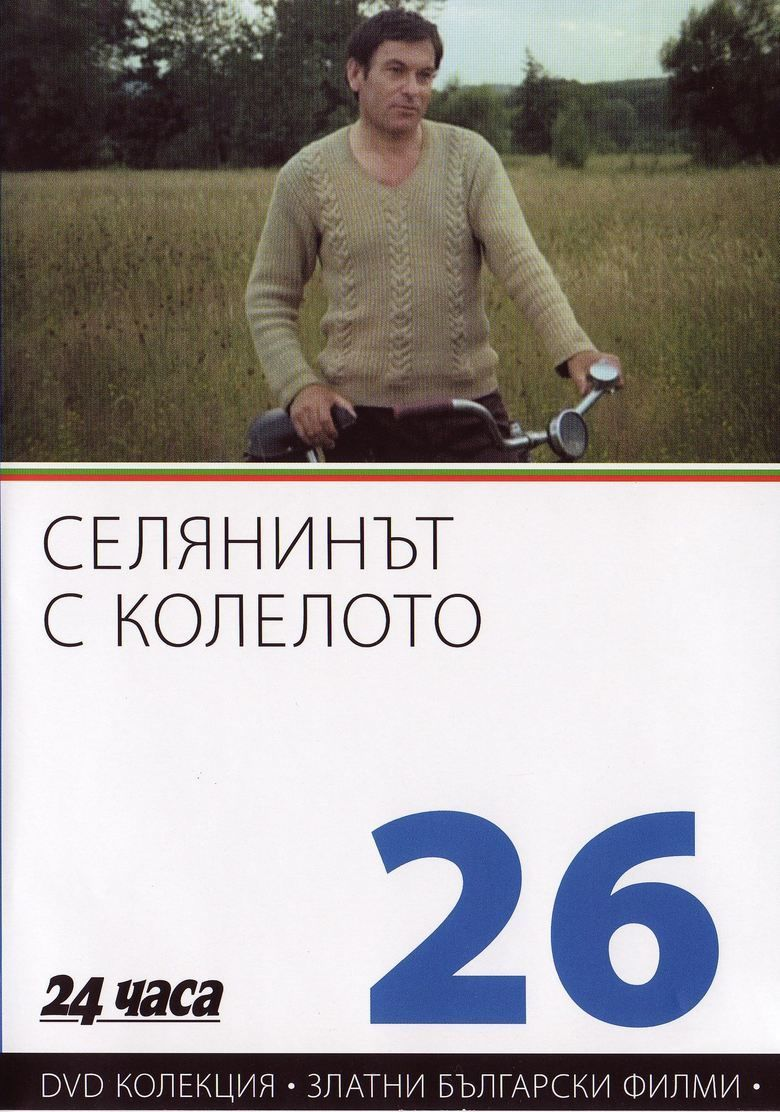 A Peasant on a Bicycle movie poster