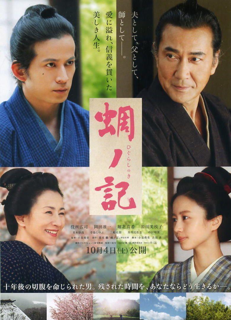 A Samurai Chronicle movie poster
