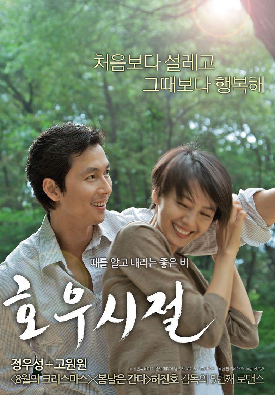A Season of Good Rain movie poster