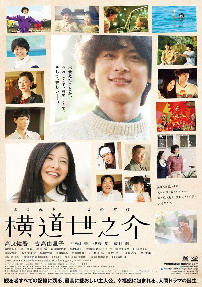 A Story of Yonosuke movie poster