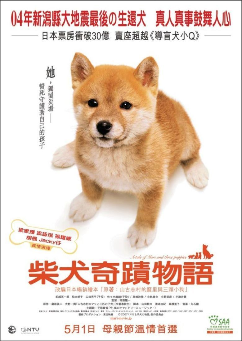 A Tale of Mari and Three Puppies movie poster