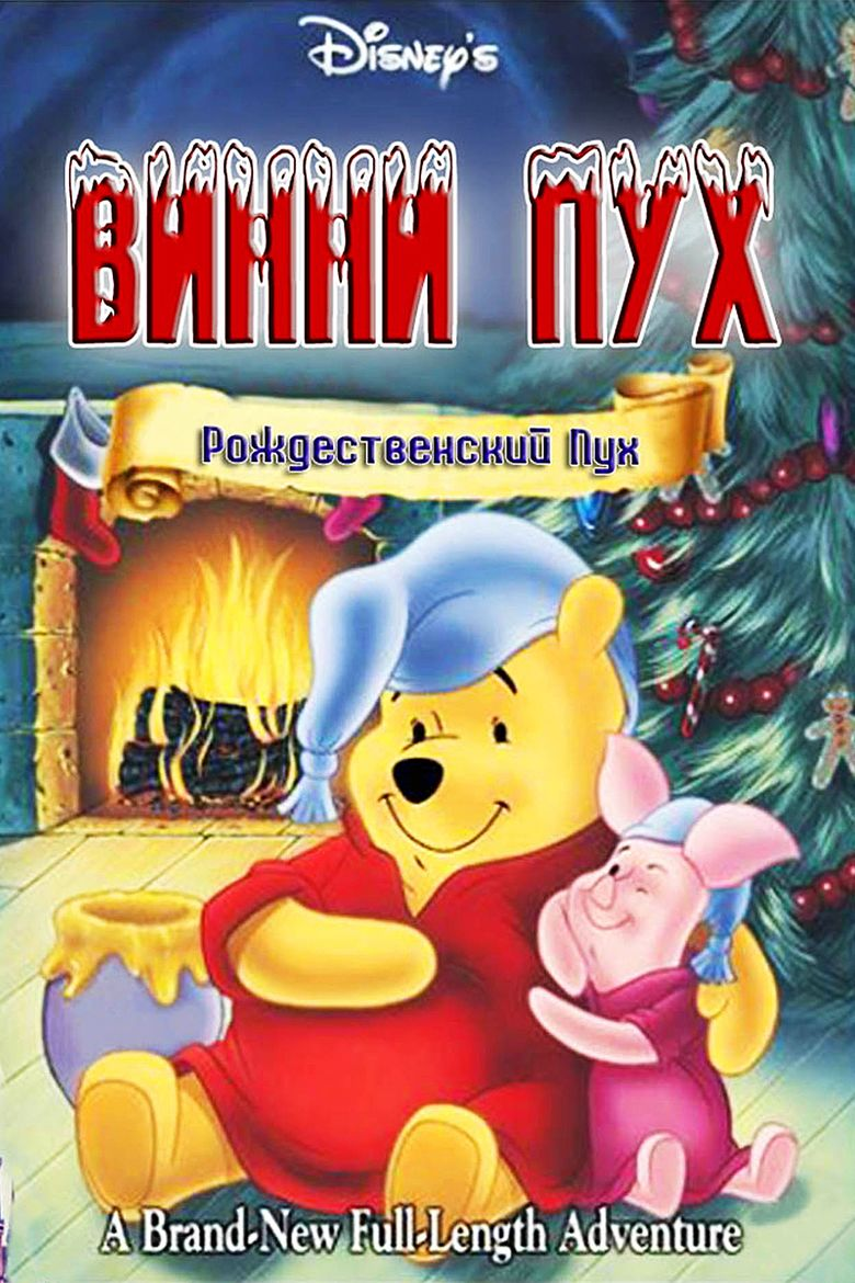 A Very Merry Pooh Year movie poster