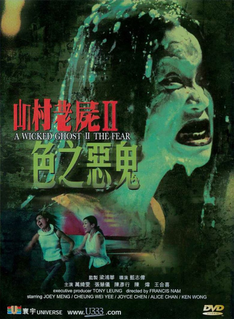 A Wicked Ghost II: The Fear movie poster