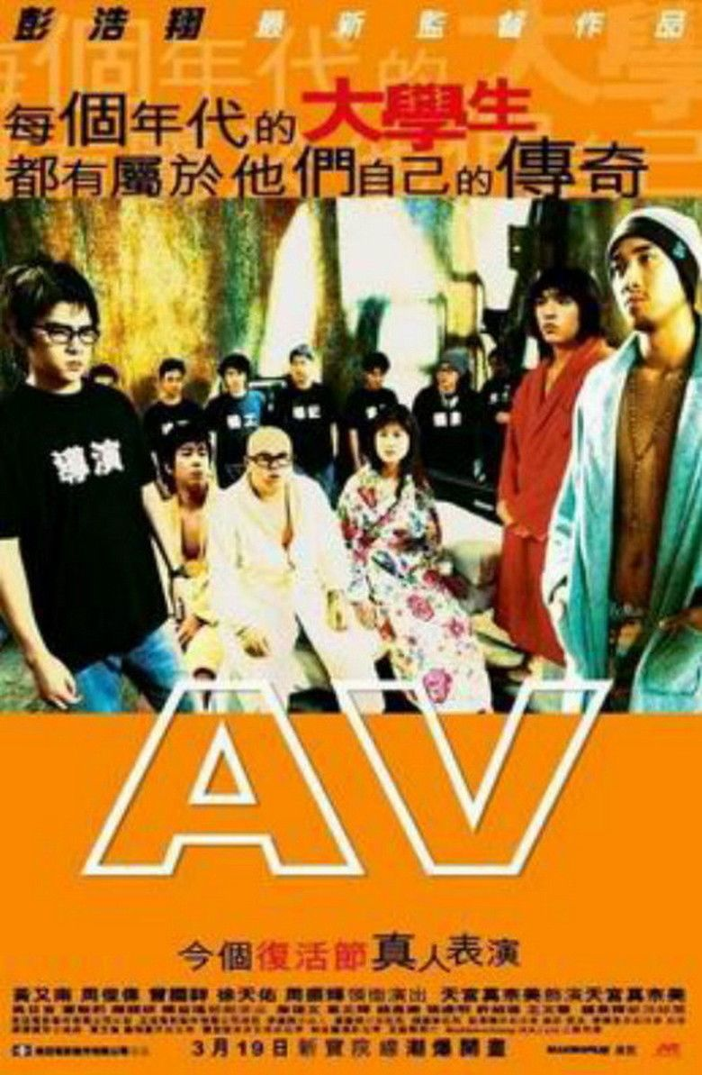 AV (film) movie poster
