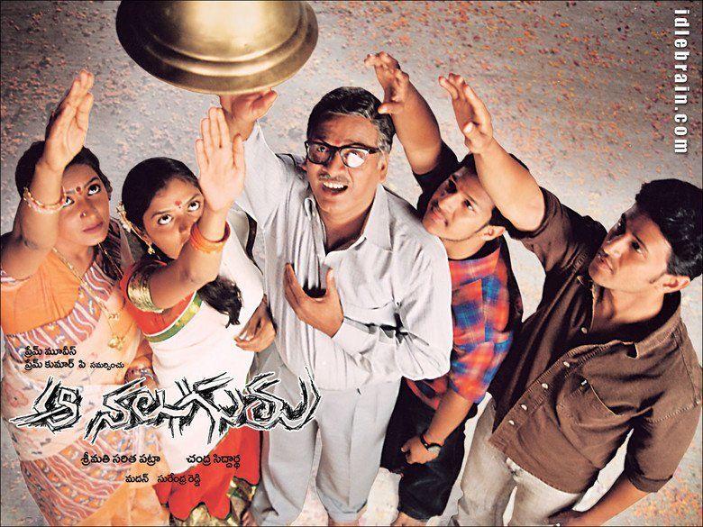 Aa Naluguru movie scenes