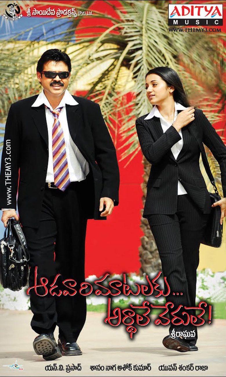 Aadavari Matalaku Arthale Verule movie poster