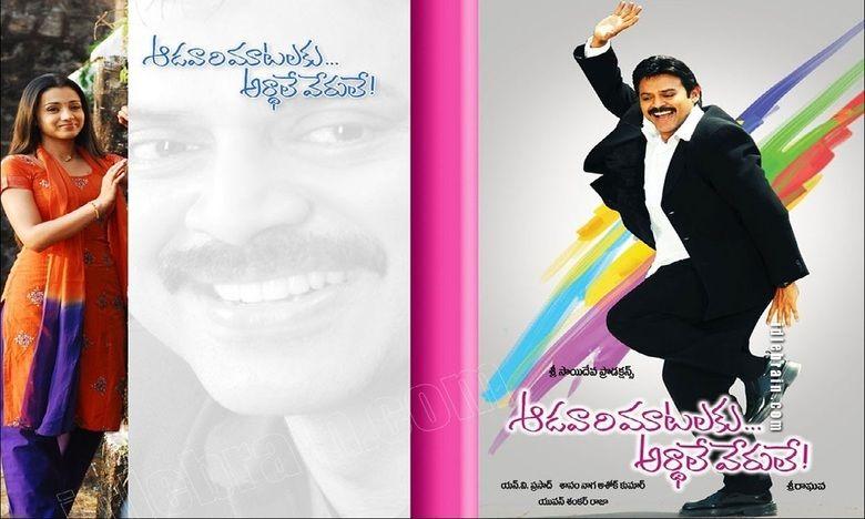 Aadavari Matalaku Arthale Verule movie scenes