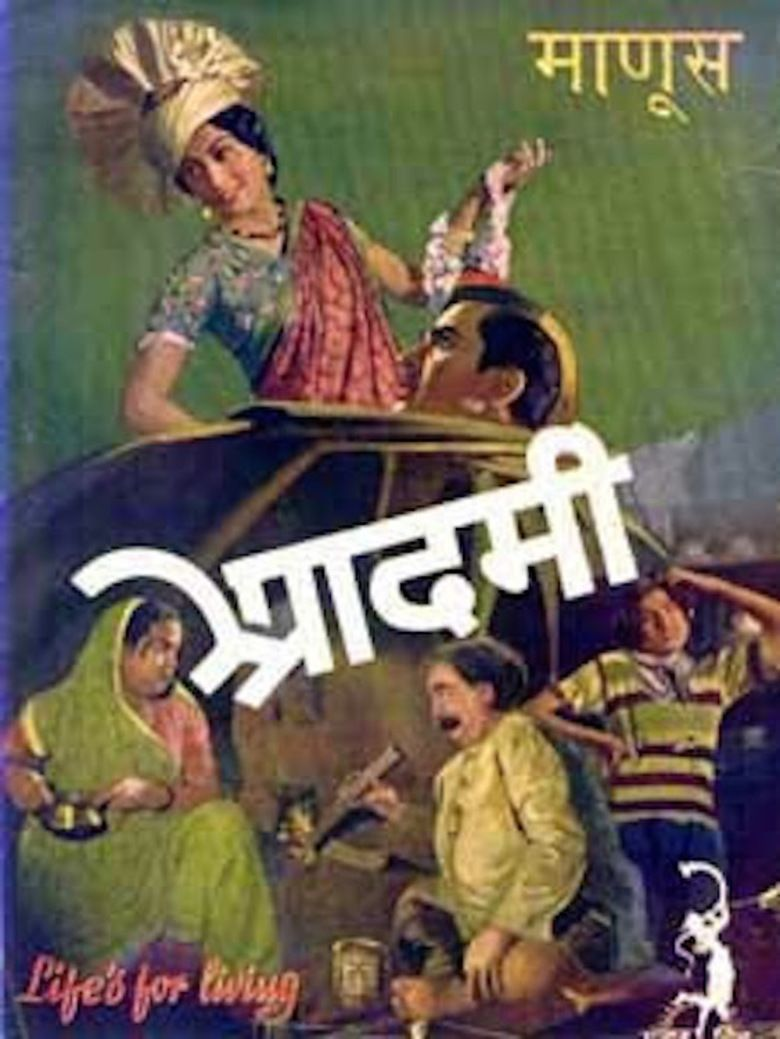 Aadmi (1939 film) movie poster