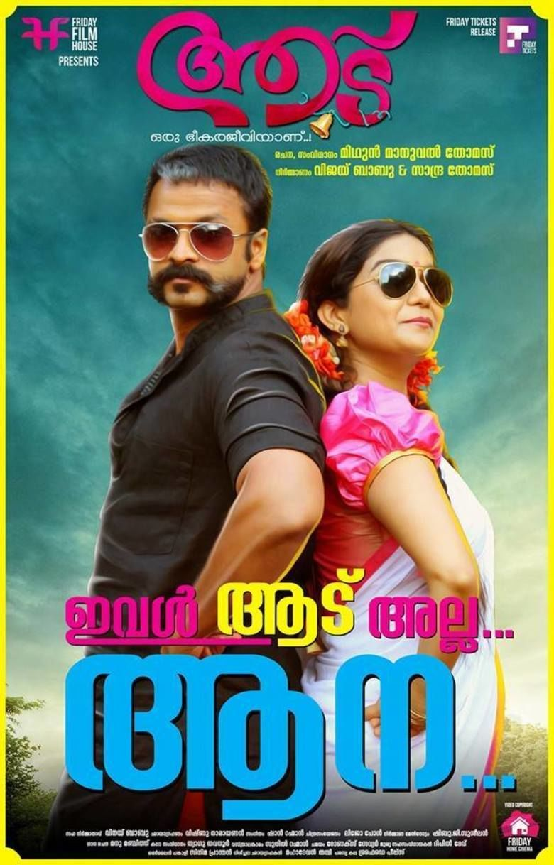 Aadu (film) movie poster