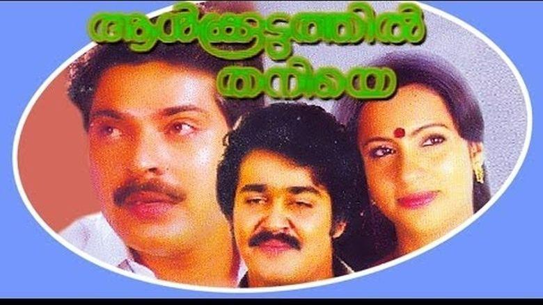 Aalkkoottathil Thaniye movie scenes